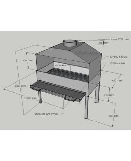 Профессиональный мангал с зольником 130х45 см